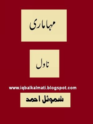 Essay in urdu my favourite hobby book reading
